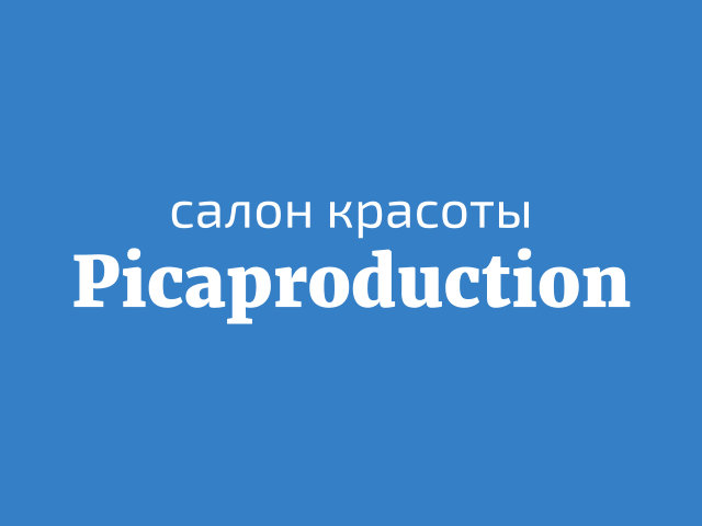 Picaproduction - салон красоты.jpg